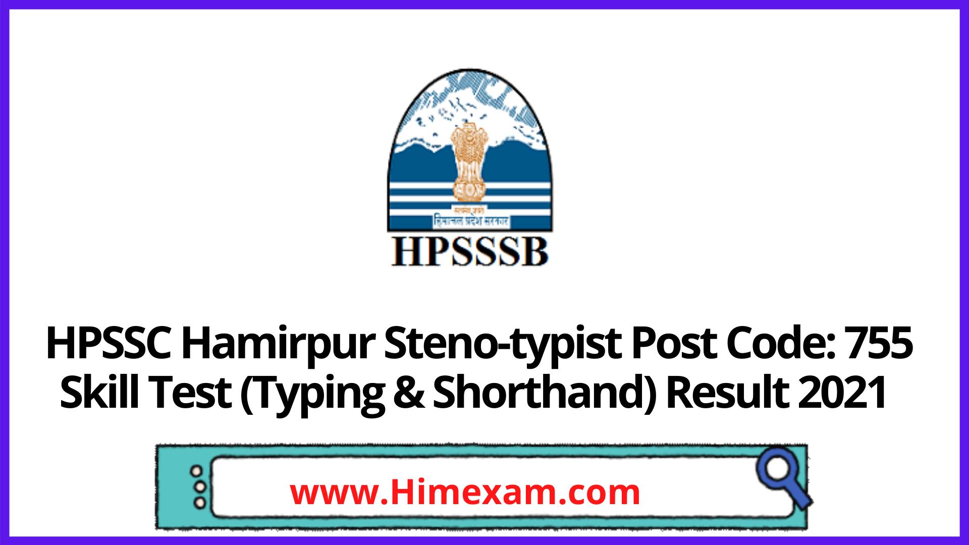 HPSSC Hamirpur Steno-typist Post Code: 755 Skill Test (Typing & Shorthand) Result 2021