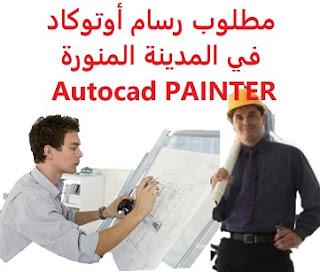 وظائف السعودية مطلوب رسام أوتوكاد في المدينة المنورة Autocad PAINTER