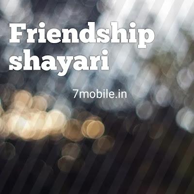 Shayari For Friendship Day