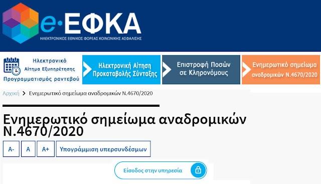 ΕΦΚΑ: Ηλεκτρονική Υπηρεσία για τα Αναδρομικά Ποσά Ν.4670/2020-Ενημερωθείτε αν δικαιούσθε [ENHMΕΡΩΘΗΚΕ]