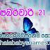 Lagna Palapala අද දිනට පලාපල Lagna Palapala 2020 February   2020-02-21