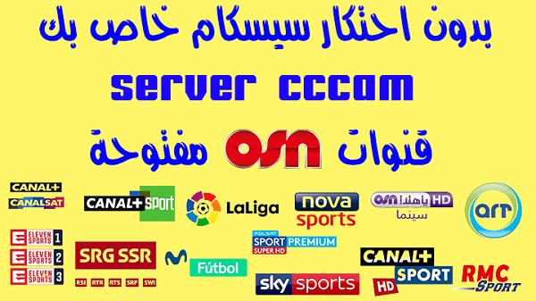 هدية للجميع سيرفر cccam وكأنك مشترك قنوات osn مفتوحة