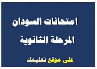 إجابة وإمتحان السودان في الجبر والهندسة الفراغية كاملا بصورة واضحة عام 2017