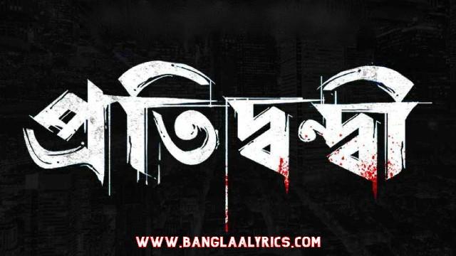Pratidwandi Bengali Full Movie Download