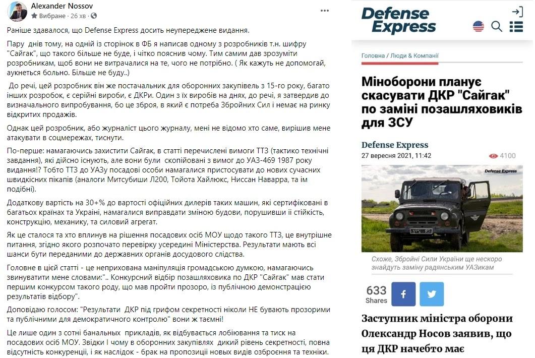 Заступник міністра оборони звинуватив Defense Express у лобіюванні та тиску на посадових осіб МОУ