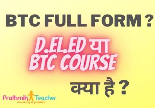 BTC_full _form