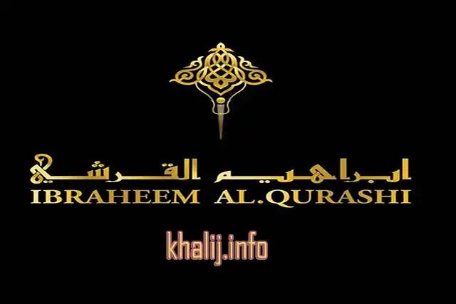 فروع ابراهيم القرشي السعودية