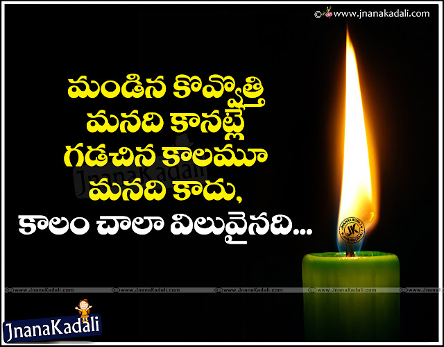 New Telugu Language Alone and Time Value Messages with Images, Telugu Daily New Quotes and Messages, Inspirational Telugu Good Reads messages, Awesome Telugu language time Wallpapers, Telugu Quotations on Society, Best New Telugu Life Lines.