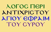 ΛΟΓΟΣ ΑΓ.ΕΦΡΑΙΜ