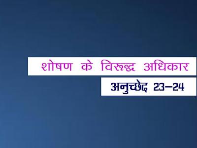 शोषण के विरूद्ध अधिकार : अनुच्छेद 23 से 24 Right against exploitation in Hindi