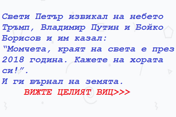 Тръмп, Владимир Путин и Бойко Борисов при Свети Петър (ВИЦ)