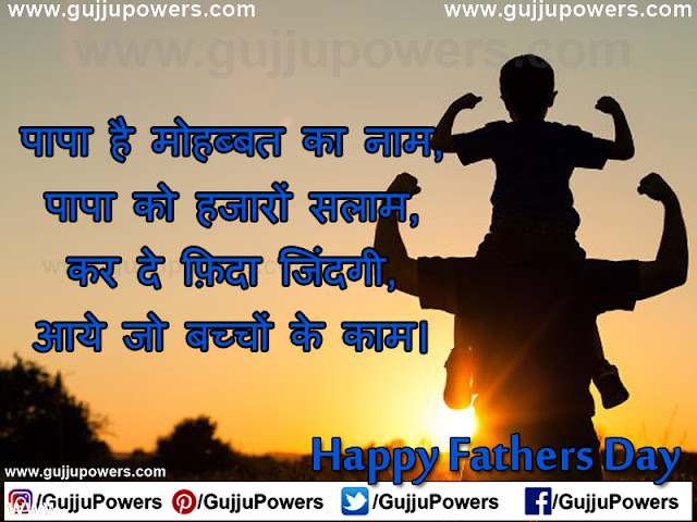 father's day ke liye shayari
