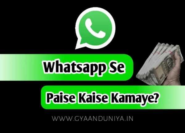 Best 8 Methods - Whatsapp Se Paise Kaise Kamaye 2021? - Whatsapp se paise kamane ka best tarika