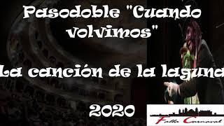 """🐸Pasodoble """"Cuando volvimos"""" Comparsa """"La cancion de la laguna"""" 🐟 (2020) con Letra"""