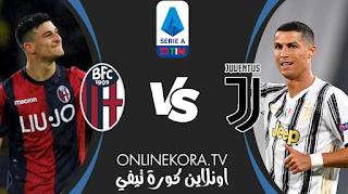 مشاهدة مباراة يوفنتوس وبولونيا بث مباشر اليوم 24-01-2021 في الدوري الإيطالي