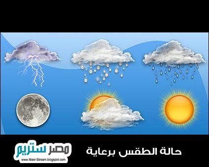 حالة الطقس في محافظات مصر ليوم الجمعة 6/12/2013