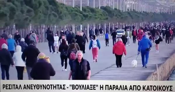 Καταγγελία πολίτη: Κατασκευασμένες οι φωτογραφίες & το βίντεο από τον συνωστισμό στην παραλία της Θεσ/νίκης (βίντεο)