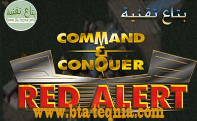 ،تحميل لعبة red alert 2 ،تحميل لعبة ريد اليرت ،red alert 2 download تحميل ،red alert 2 تحميل ،لعبة red alert 2 الاصلية ،كوماند أند كنكر: ريد أليرت 2 ،تحميل لعبة ريد اليرت 2 ،download red alert ،لعبة red alert ،red alert download ،تحميل لعبة red alert ،ريد اليرت ،لعبة ريد اليرت ،تحميل لعبة red alert 2 الاصدار القديم ،تحميل لعبة red alert 2 كاملة برابط واحد مباشر ،تحميل لعبه ريد اليرت ،تحميل لعبة ريد اليرت 2 red alert ،تحميل لعبة red alert 2 كاملة ،download red alert 2 ،red alert 2 download ،كوماند أند كنكر: ريد أليرت ،تحميل لعبة red alert 2 من ميديا فاير ،تحميل red alert 2 ،لعبة red alert 2 ،ملفات تطوير لعبة red alert 2 ،تحميل لعبة red alert 2 كاملة من ميديا فاير ،العاب كومبيوتر ،تحميل لعبة ريد اليرت 5 ،تحميل لعبة red alert 5 ،تحميل لعبة red alert 4 ،تحميل لعبة red alert 1 ،حل مشكلة الشاشة السوداء في لعبة red alert 2 ،تحميل لعبة red alert 3 من ميديا فاير ،تحميل لعبة ريد اليرت 4 ،تحميل لعبة ريد اليرت 1 ،تحميل لعبة red alert 3 ،تحميل لعبة ريد اليرت 3 ،red alert games ،تحميل لعبة red alert 2 ،كوماند أند كنكر ،تحميل red alert 3 ،تحميل لعبة ريد اليرت 2 red alert كاملة + يوري برابط واحد ومباشر ،تحميل لعبة red alert 4 كاملة تورنت ،تحميل لعبة red alert 4 كاملة من ميديا فاير ،ملفات تطوير لعبة red alert 2