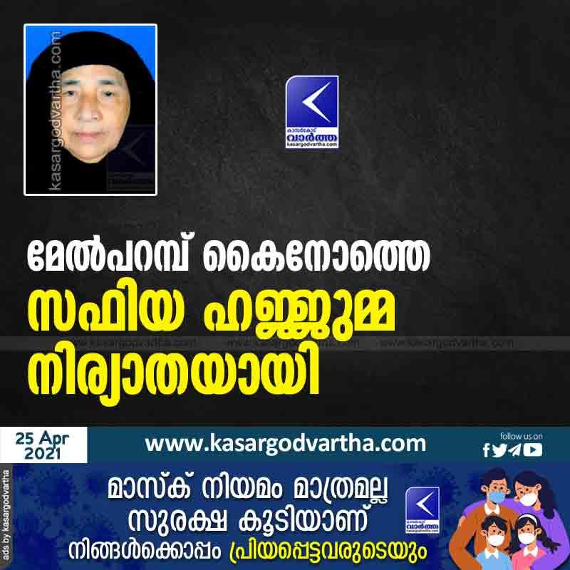 Safiya Hajjuma Passed Away
