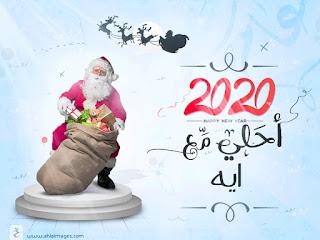 2020 احلى مع