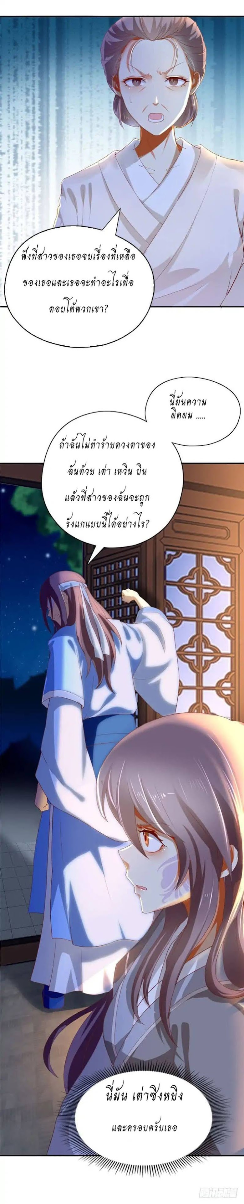 The Evil King s Wicked Consort - หน้า 27