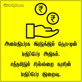 Money Tamil Status Image