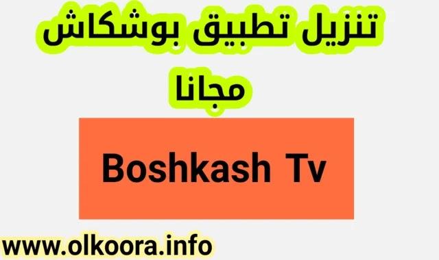 تحميل تطبيق بوشكاش 2020 Boshkash Tv للأندرويد و للأيفون مجانا _ برنامج مشاهدة الافلام