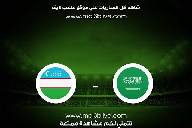 مشاهدة مباراة السعودية وأوزباكستان بث مباشر اليوم الموافق 2021/06/15 في تصفيات آسيا المؤهلة لكأس العالم 2022