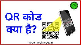What is QR Code in Hindi | क्यूआर कोड क्या है?
