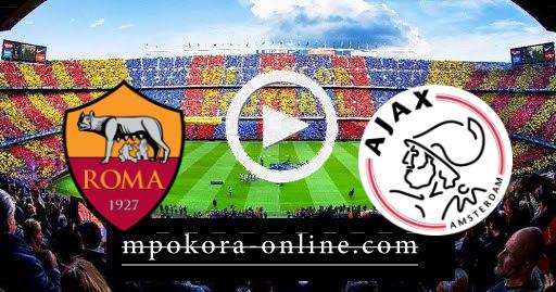 مشاهدة مباراة أياكس وروما بث مباشر كورة اون لاين 08-04-2021 الدوري الأوروبي