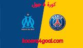 كورة 4 جول موعد مباراة باريس سان جيرمان ومارسيليا القادمة 2/7 بالدوري الفرنسي والقنوات الناقلة