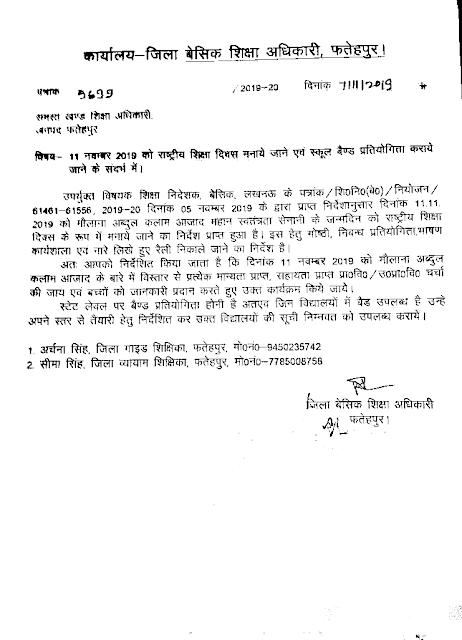 फतेहपुर - 11 नवम्बर 2019 national  teaching day मनाये जाने का आदेश जारी