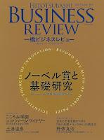 【一橋ビジネスレビュー】 2017年度 Vol.65-No.1