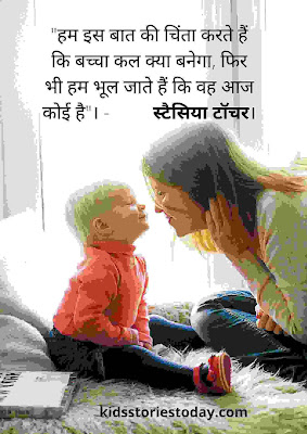 20+ Best Children's Day Quotes In Hindi