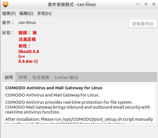 comodo antivirus for windows server 2008 r2
