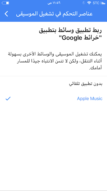 كيفية إضافة موسيقى آبل إلى خرائط جوجل