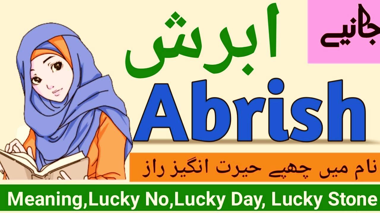 Abrish name meaning in urdu full Details - ابرش نام کا مطلب