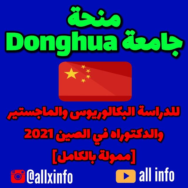 منحة جامعة Donghua للدراسة البكالوريوس والماجستير والدكتوراه في الصين 2021 [ممولة بالكامل]
