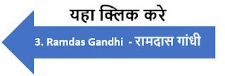 Previous - Ramdas Gandhi
