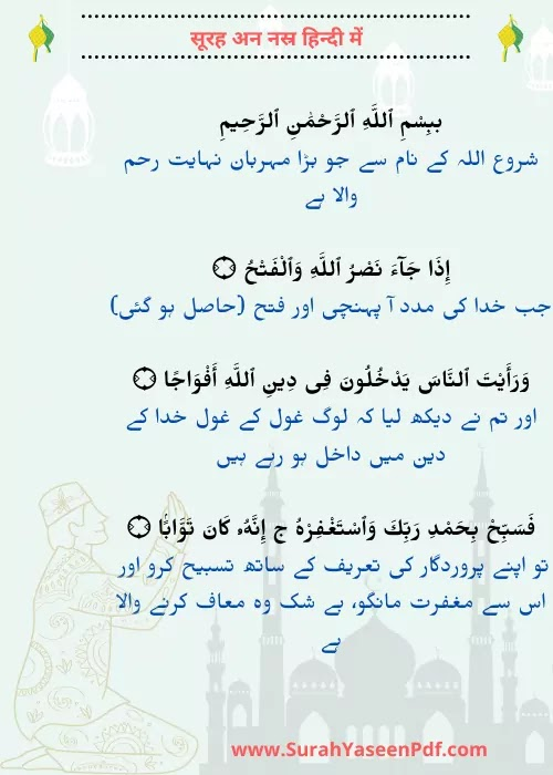 surah-an-nasr-In-arabic-image