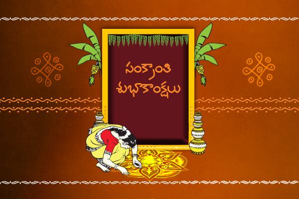 telugu sankranti images free download