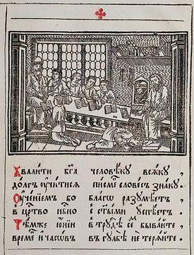 С. М. Соловьевъ († 1879 г.): Состояніе Западной Россіи въ концѣ XVI и первой половинѣ XVII вѣка