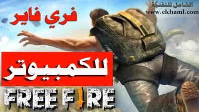 تحميل لعبة فري فاير Free Fire نسخة الكمبيوتر مجانا