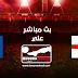 مشاهدة مباراة إنجلترا وكوسوفو اليوم الثلاثا 10/09/2019 التصفيات المؤهلة ليورو 2020