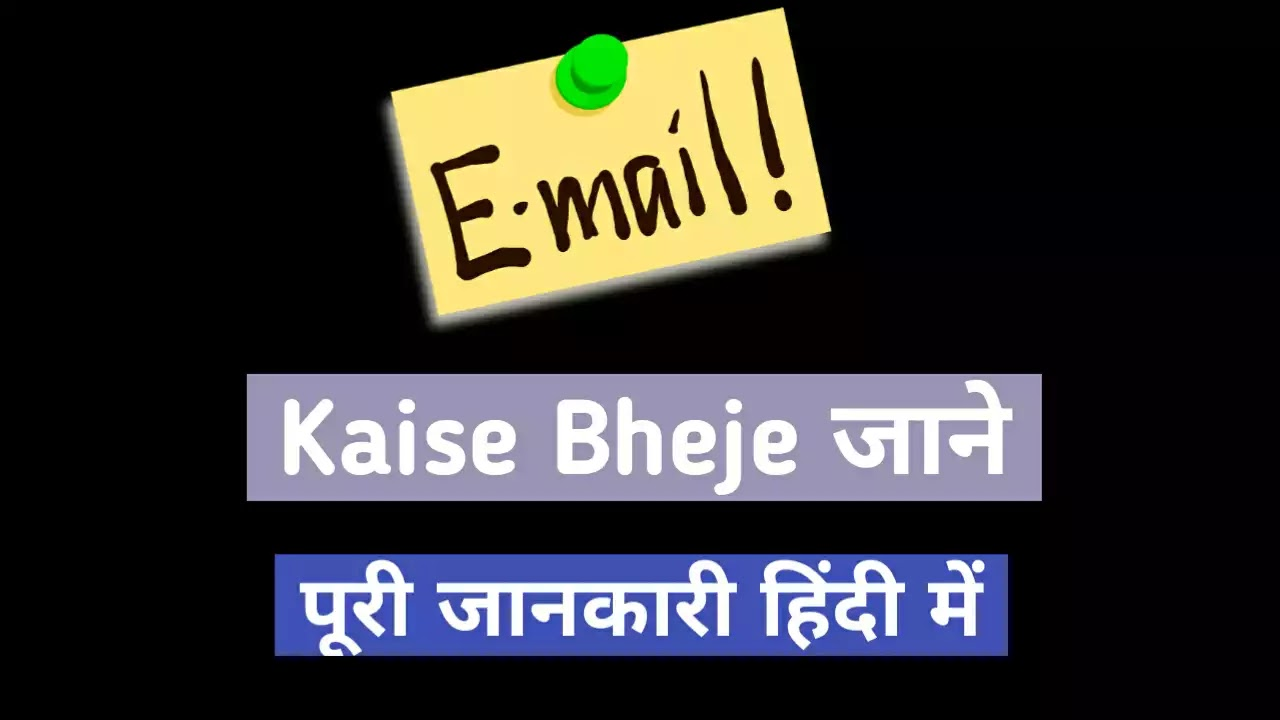 Email (ईमेल) Kaise Bheje