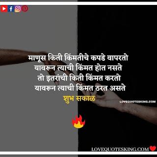 Good Morning Message In Marathi