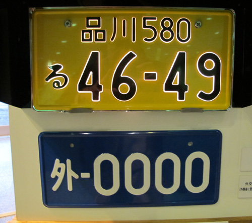 Japanese Car Number Plates