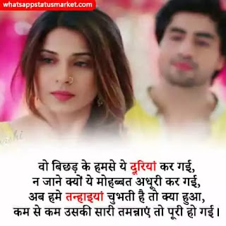 emotional shayari, emotional shayari in hindi,