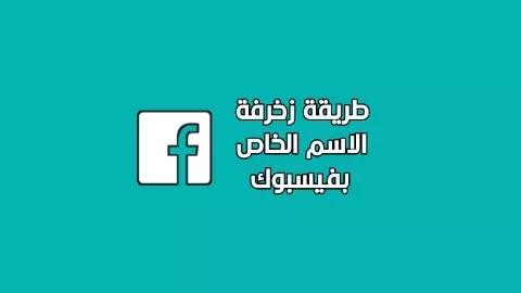 طريقة زخرفة اسم فيسبوك الخاص دون استخدام اي تطبيق