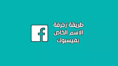 زخرفة فيسبوك